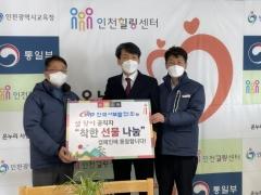 서부발전, '공직자 착한선물 나눔 캠페인' 동참