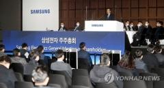 삼성전자, 주주총회 3월 17일…온라인 중계 도입