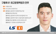 LS네트웍스 등기임원 'LS 3세' 구동휘