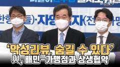 '악성리뷰, 숨길 수 있다' 與, 배민-가맹점과 상생협약
