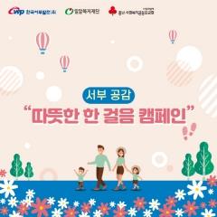 한국서부발전, 서부 공감 '따뜻한 한 걸음' 비대면 걸음 기부 캠페인 진행