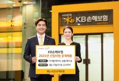 KB손보, 디지털·데이터 등 2개 부문 신입사원 공개 채용