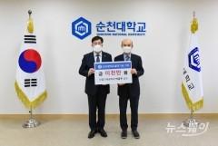 박금주 순천대 명예교수, 학교 발전 기금 2000만원 기탁