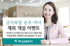 """""""자녀 계좌 개설하세요"""" 하나금융투자, 미성년 신규 고객에 경품 이벤트"""