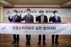 SK증권, 금융소비자보호 실천 결의 대회 실시