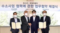 """정의선 현대차그룹 회장, 포스코와 협력…""""수소생태계 조성할 것"""""""