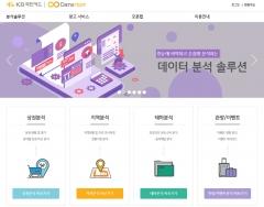 KB국민카드, 개방형 빅데이터 플랫폼 구축