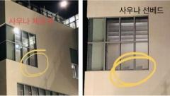 """""""여성 사우나 내부 훤히 보여""""…그랜드조선제주 호텔 투명창 논란"""