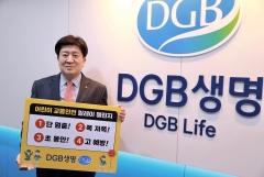 김성한 DGB생명 사장, '어린이 교통안전 챌린지' 동참