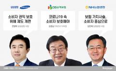 '금소법' 시행 앞두고···소비자 보호 외치는 보험사 CEO