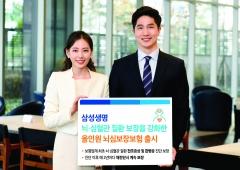 삼성생명, '뇌심보장보험' 출시···전조증상·합병증 보장
