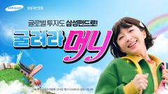 삼성자산운용 '굴려라 머니' 캠페인 영상…2주 만에 조회수 500만 돌파