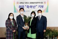 인천시 조택상 균형발전정무부시장, 취임 축하난 '아름다운 가게'에 아름다운 기부