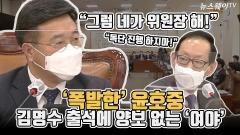 '폭발한' 윤호중…김명수 출석에 양보없는 '여야'
