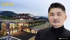"""김범수 카카오 의장, 5000억원 지분 블록딜···""""재산 기부 자금 마련"""""""