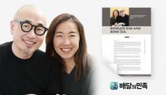 '흙수저'로 태어나 1조 부호 꿈 이룬 김봉진, 재산 절반 기부