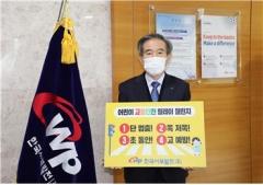 김병숙 서부발전 사장, 어린이 교통안전 캠페인 동참