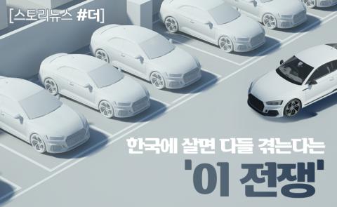 한국에 살면 다들 겪는다는 '이 전쟁'