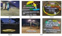"""인천시, 생명사랑 로고젝터 설치 운영…""""거리에서 만나는 희망의 불빛"""""""