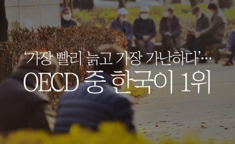 '가장 빨리 늙고 가장 가난하다'…OECD 중 한국이 1위