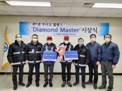 한국공항, 20년 무사고 지상조업 명장 '다이아몬드 마스터' 배출