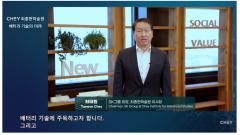 """최태원 SK회장 """"폐배터리 사용 중요""""…LG 언급은 없어"""