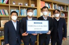 한화건설, '2020 포레나 도서기부 캠페인' 개최