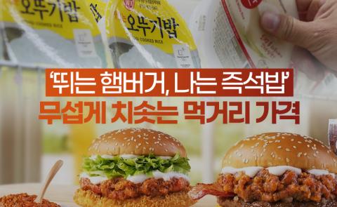 '뛰는 햄버거, 나는 즉석밥' 무섭게 치솟는 먹거리 가격