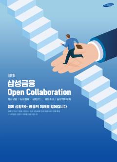 삼성 금융계열사, 제2회 핀테크 스타트업 경진대회 개최