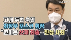 """[뉴스웨이TV]고개 숙인 최정우 포스코 회장 """"연이은 산재 죄송···진심 사죄"""""""