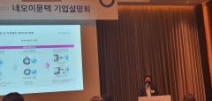 """네오이뮨텍 """"IPO 통해 면역항암제 'NT-I7' 임상 개발 속도전"""""""