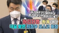 [뉴스웨이TV]'허리지병' 핑계 대다 극딜 맞은 최정우 포스코 회장