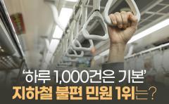 [카드뉴스]'하루 1,000건은 기본' 지하철 불편 민원 1위는?