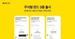 카카오페이증권, 주식형 펀드 3종 출시…펀드 라인업 확대