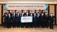 보험업계 사장단, 금융권 최초 'ESG 경영' 공동 선포