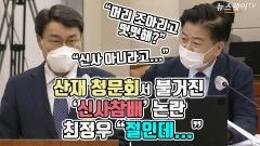 """산재 청문회서 불거진 '신사참배' 논란…최정우 """"절인데..."""""""