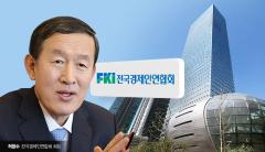 허창수 전경련 회장 'ESG' 팔 걷어붙였다