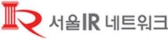 서울IR, 선한미디어와 동영상 제작 업무제휴 협약 체결