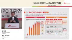 IPO 관행(?) 깬 SK바이오사이언스, 무슨 일