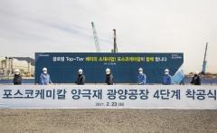 포스코케미칼, 양극재 광양공장 3만톤 증설