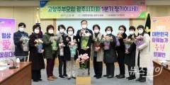 농협광주본부, 고향주부모임 광주시지회와  정기이사회·꽃 나눔 실천