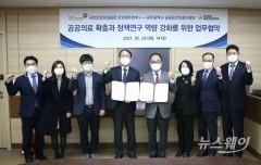 건강보험공단 호남제주본부-광주광역시 공공보건의료지원단, 공공의료 확충 MOU