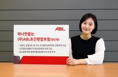 ABL생명, '하나만 묻는 초간편암보험' 출시
