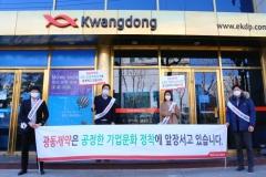 광동제약, '공정거래법 준수 캠페인' 시행