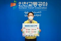 인천교통공사, '어린이 교통안전 릴레이 챌린지' 동참