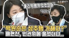 """""""박원순은 성추행 가해자?"""" 배현진, 인권위에 물었더니.."""