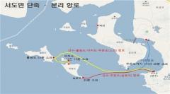 인천시, 강화도↔주문도 새 뱃길 개통…소요시간 대폭 단축