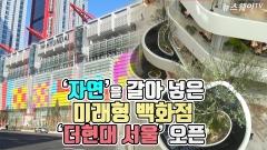 '자연'을 갈아 넣은 미래형 백화점 '더현대 서울' 오픈