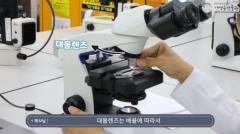 기생충박물관, '슬기로운 집콕! 기생충 생활!' 온라인 프로그램 운영