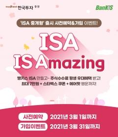 한국투자증권, 뱅키스 'ISA 중개형' 사전예약·가입 이벤트